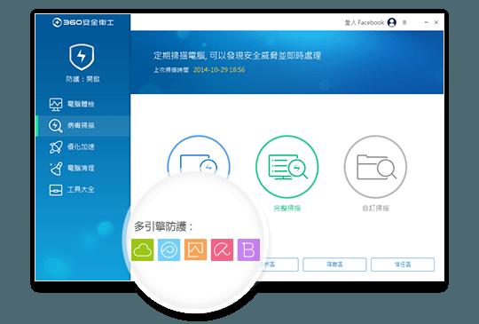 virus scan screenshot