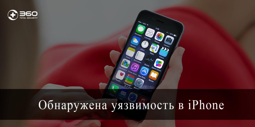 0826_iphone