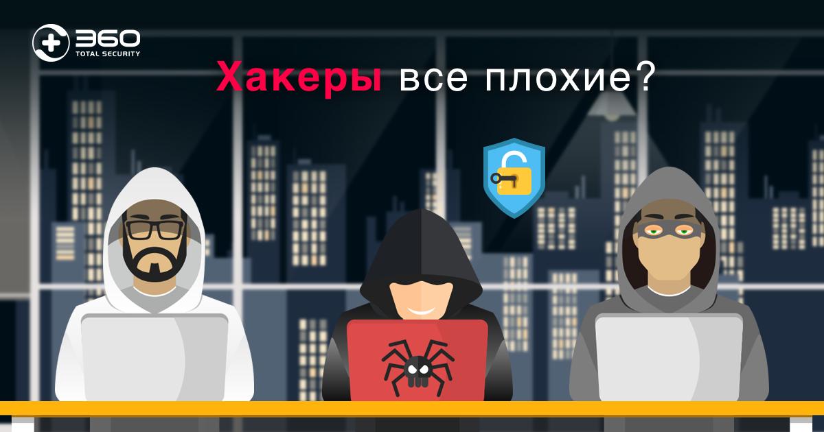 Хакеры все плохие?