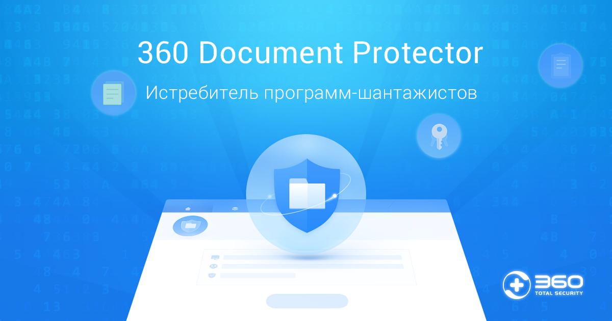 360 Document Protector - Истребитель программ-шантажистов