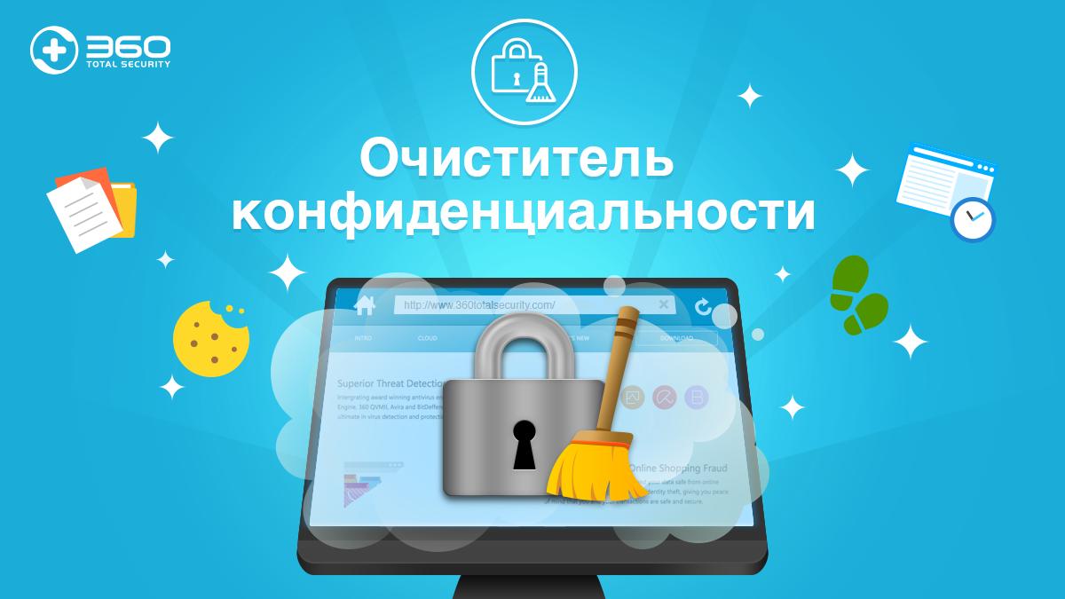 170825_blog_Privacy Cleaner_ru (1)