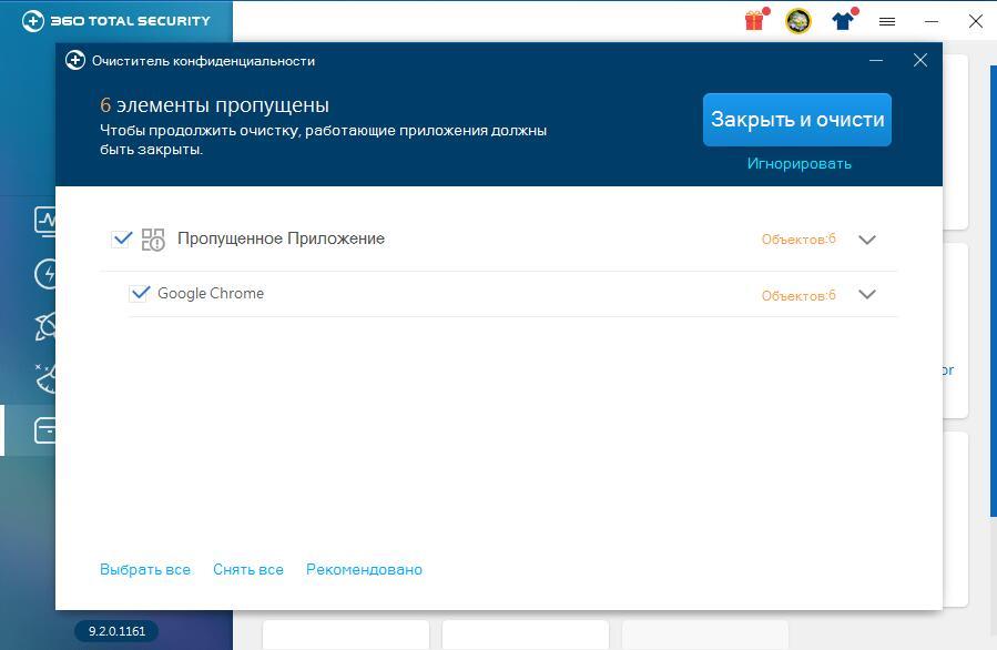 blog_Privacy Cleaner_ru_4