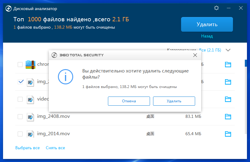Disk Analyzer-Blog-RU-4