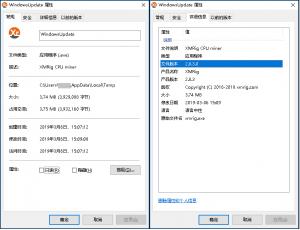 Xmrig CPU Miner