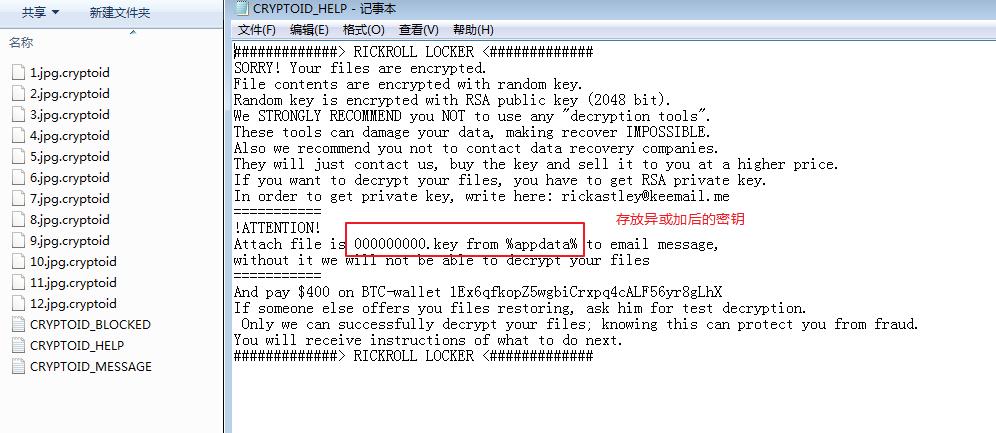 Рисунок 11. Файлы и сообщения вымогателей, зашифрованные программным обеспечением Aurora